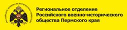 Региональное отделение Российского военно-исторического общества Пермского края