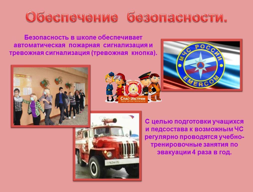 новая инструкция по пожарной безопасности 2015 года в школе - фото 10